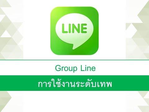 การใช้ Group Line ให้เทพ