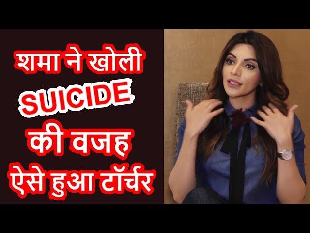 Shama Sikander ने खोली अपनी SUICIDE करने की वजह, इनके साथ RELATIONSHIP में