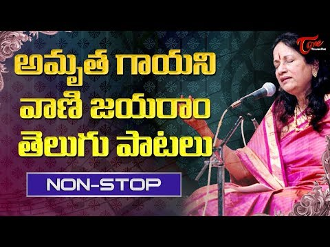 Vani Jayaram Telugu Classical Hit Songs | Golden Hits of Singer Vani Jayaram