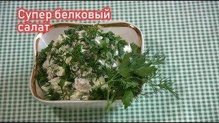 Супер белковый салат