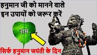 हनुमान जयंती में तत्काल फल देने वाले 7 चमत्कारी प्रयोग : Hanuman Jayanti Upay