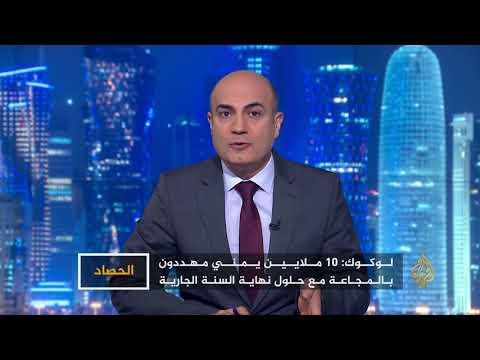 الحصاد- اليمن.. المجاعة تحاصر 8 ملايين  - نشر قبل 19 ساعة