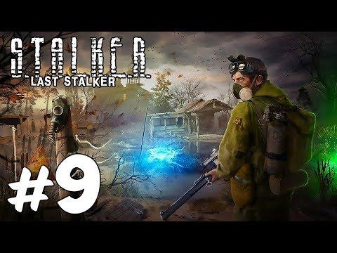 Прохождение S.T.A.L.K.E.R.: Last Stalker - Часть 9 - Старый бункер Сидоровича