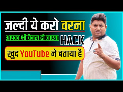 Hackers Se Kaise Bachaye YouTube Channel   How To Secure Your YouTube Channel From Hackers