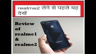 Genuine Review of realme2 | don't buy realme2 |