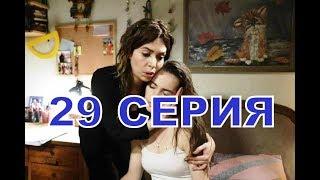 СЛЕЗЫ ДЖЕННЕТ описание 29 серии турецкий сериал на русском языке, дата выхода