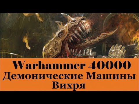 Warhammer 40000 Демонические Машины Вихря
