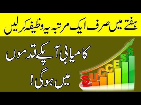 Wazifa For Success In Everything-kamyabi k liye wazifa in Urdu