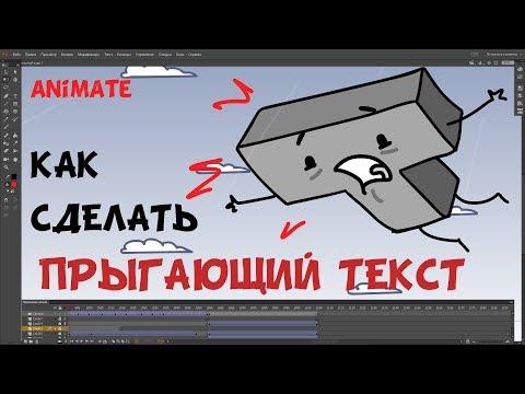 Анимация текста в Adobe Animate