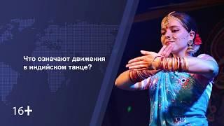 Что означают движения в индийском танце?
