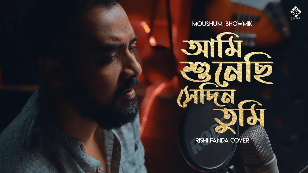 Ami Shunechi Sedin Tumi | Moushumi Bhowmik | Rishi Panda