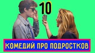 10 Лучших фильмов про подростков #1
