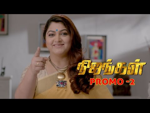 Nijangal is the Upcoming Reality TV Show by Kushboo..... Stay tuned for more by hitting the subscribe at http://bit.ly/SubscribeVisionTime  Life is all about Vain and Victories.. Fortunes and unfortunes are the  pole factor of human mind. The depth of Pain life creates has no scale. Kushboo is here with us to talk and lime light the hopeless paradox issues......... Lets join our hands hit the subscribe button here http://bit.ly/SubscribeVisionTime  For more updates,  Subscribe us on:  https://www.youtube.com/user/VisionTimeThamizh  Like Us on:  https://www.facebook.com/visiontimeindia