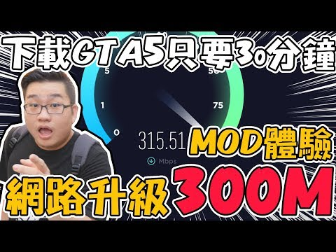 【Joeman】把家中網路升級300M跟MOD電影體驗!下載GTA5只要30分鐘?
