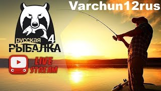 Русская рыбалка 4 Рыбачу на спиннинг С Варчуном трофейный сом