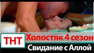 Алла Бергер и Алексей Воробьев на свидании в Таиланде | Холостяк 4 ТНТ