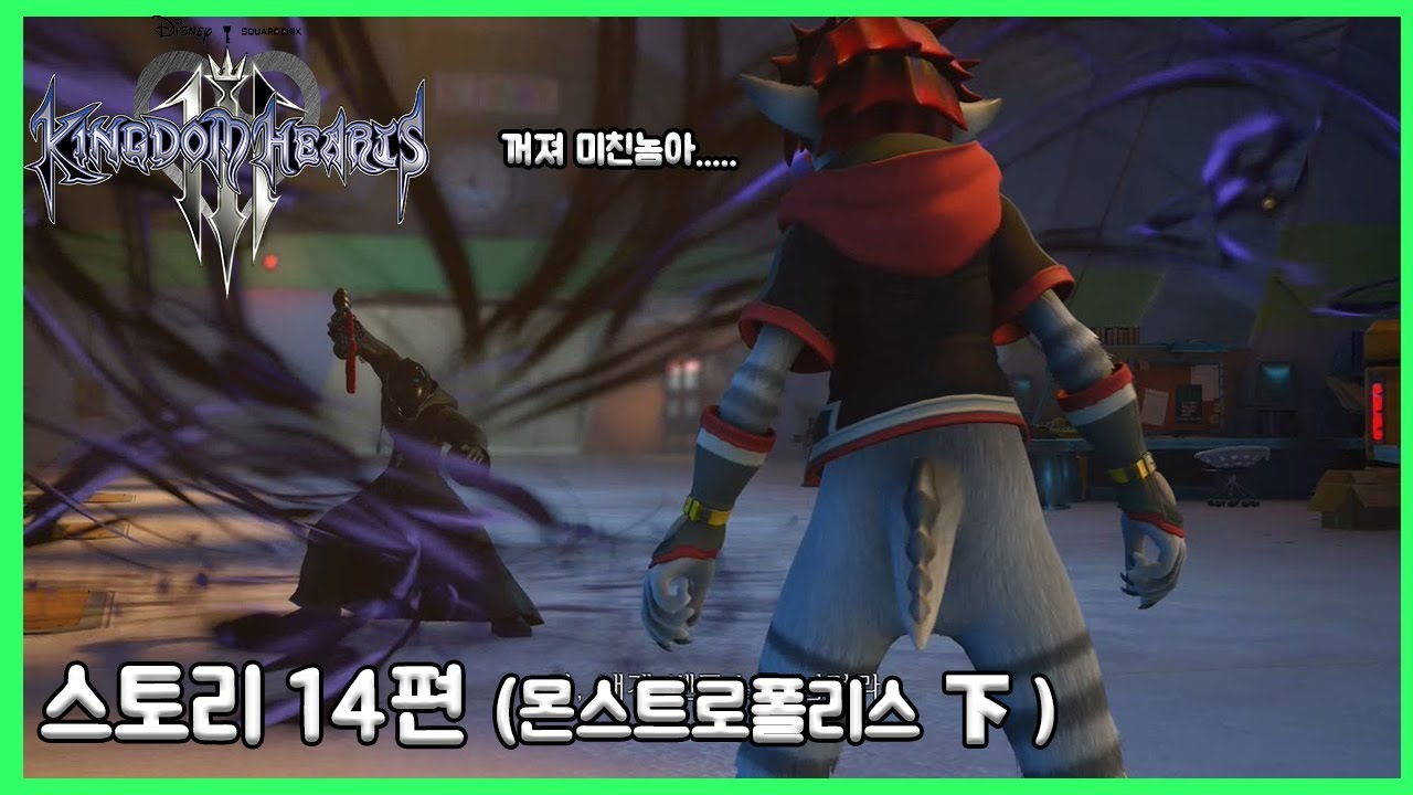 PS4 킹덤 하츠 3 스토리 14편 (몬스트로폴리스 下) (Kingdom Hearts 3 ...