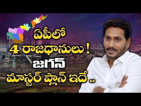 AP Capital Change : 4 Capitals For Andhra Pradesh | YS Jagan | Donakonda | AP News | YOYO TV Channel