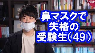 鼻出しマスクで共通テスト失格の受験生(49)、トイレ立てこもりで現行犯逮捕