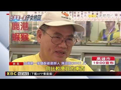 賣黑心胡椒粉賺逾億 「台灣第一家」姊弟兩人確定入獄