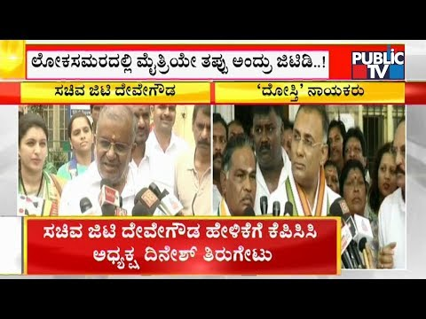 KPCC President Dinesh Gundu Rao Hits Back At GT Devegowda