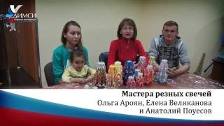 Carved candles: Training - Tambov (recall)