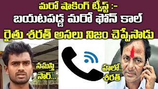 బయటపడ్డ మరో ఫోన్ కాల్ | CM KCR Phone Call Conversation With Farmer Sarath | KCR Phone Record