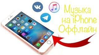 КАК СКАЧАТЬ И СЛУШАТЬ МУЗЫКУ ДЛЯ IPHONE ОФФЛАЙН БЕСПЛАТНО ?