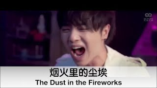 (ENG SUB) The Dust in the Fireworks by Hua Chenyu 华晨宇《烟火里的尘埃》带中英文歌词