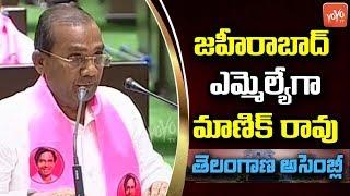 Zaheerabad MLA Manikrao Takes Oath In Telangana Assembly 2019 | TRS MLA | CM KCR | YOYO TV Channel