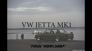 VW Jetta MK1 |Pride Workshop|RSF