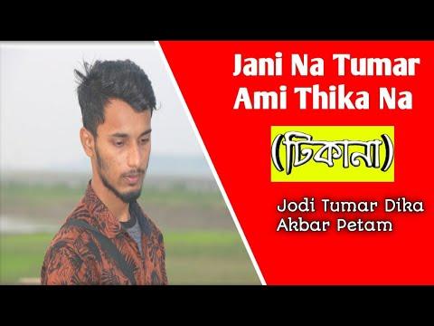 Jani Na Tumar Ami Thika Na By Habibur Official Music Video