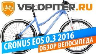 Женский горный велосипед CRONUS EOS 0.3 2016(Женский горный велосипед CRONUS EOS 0.3 2016 подробнее http://www.velopiter.ru/view/velo/12190.htm Какие особенности данной модели,..., 2016-05-23T12:38:21.000Z)