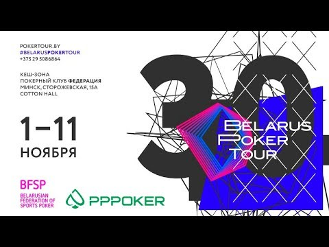 BPT 30 - Belarus Poker Tour (Stage 30). Main Event (Final Day). Minsk 2019