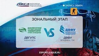 ДВГУПС vs ДВФУ игра 1, ВКСЛ 2017, CS GO, Зональный этап