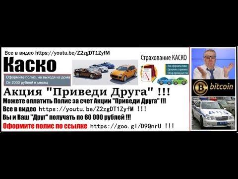 """""""Каско"""" Автострахование Тинькофф."""