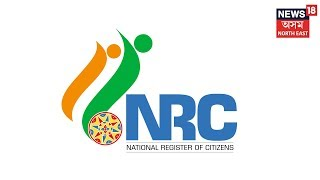 Morigaon Police Arrest Four NRC Defaulters With Fake Documents