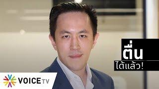 Wake Up Thailand - 'ฉาย บุนนาค' เข้าใจบทบาทของสื่อเนชั่นผิดเหรือเปล่า...ตื่นได้แล้ว!