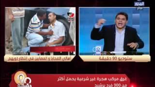 معتز عبدالفتاح: اللي بنى مصر طورشجي مش حلواني - E3lam.Org