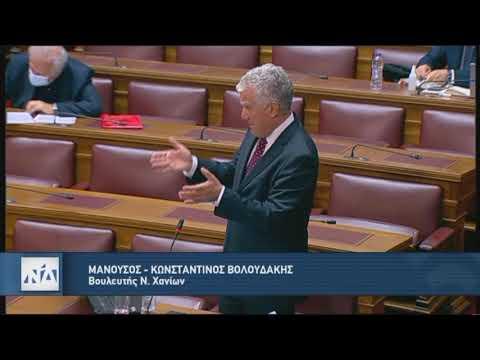 Ο Μ.Βολουδάκης στην Επ. Οικονομικών της Βουλής για το Προσχέδιο του Κρατικού Προϋπολογισμού του 2021