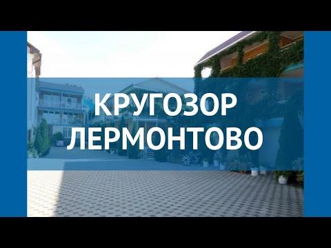 КРУГОЗОР ЛЕРМОНТОВО 3* Россия Туапсе обзор – отель КРУГОЗОР ЛЕРМОНТОВО 3* Туапсе видео обзор