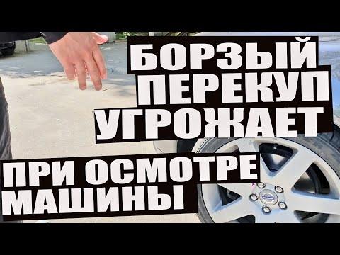 Перекуп угрожает при осмотре машины