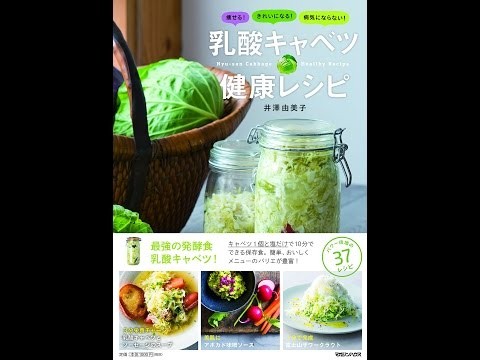 【紹介】痩せる!きれいになる!病気にならない! 乳酸キャベツ健康レシピ (井澤由美子)