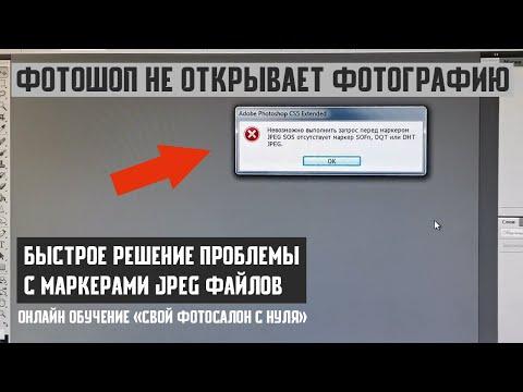 ОШИБКА Photoshop: Невозможно выполнить запрос перед маркером JPEG SOS отсутствует SOFn, DQT или DHT