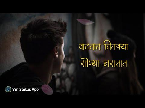 अनुभव म्हणजे काय ?   Sad Marathi Status