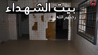 (( بيت الشهداء )) اهم مكان في الكويت و قليل الي يعرفونه . لا تفوتكم زيارته