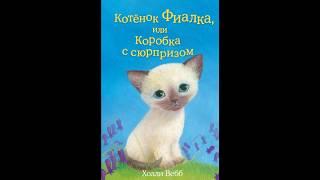 "Виртуальная выставка ""Живут на свете кошки"""