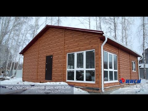 видео: Отзыв на быстровозводимый дом ИНСИ, г. Челябинск