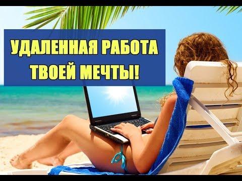 03 08 2019 заработок  -  удаленная работа в интернете