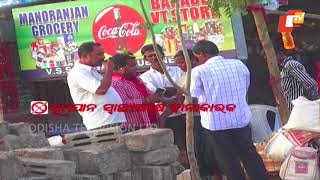 ଭିକାରି ମୋବାଇଲ ପାଇଛି ଆଉ ତା ପରେ...   Funny Videos - Prank in Odia